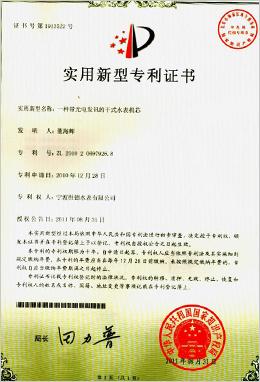 实用新型专利证书-一种带光电发讯的干式水表机芯