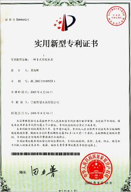 实用新型专利证书-一种干式单流水表