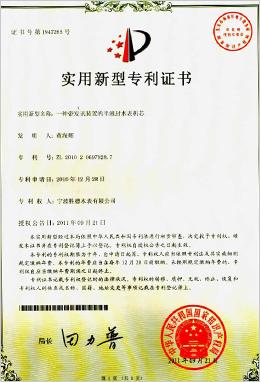 实用新型专利证书-一种带发讯装置的半液封水表机芯